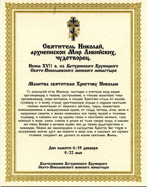 molitva764 (473x600, 115 Kb)