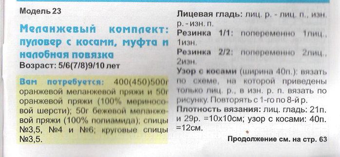 сканирование0003 (698x323, 57 Kb)