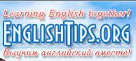 Выучим английский вместе!
