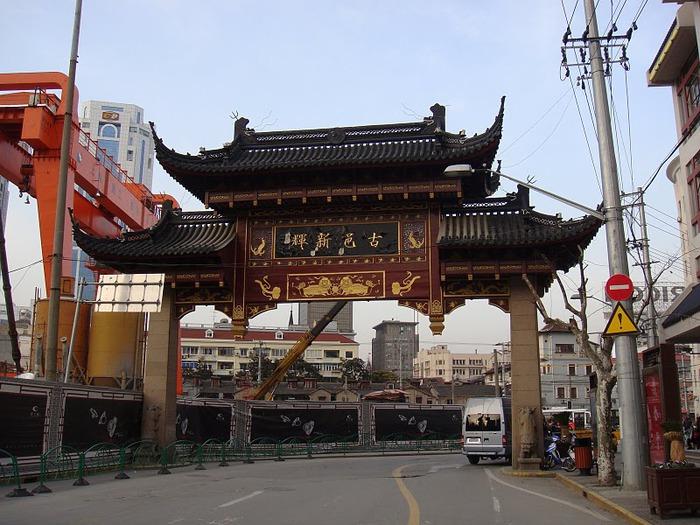 «Сад Радости Yuyuan. Юй Юань» (Yuyuan Shangchang) 84816