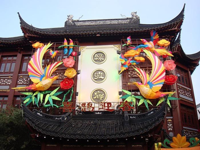 «Сад Радости Yuyuan. Юй Юань» (Yuyuan Shangchang) 51088