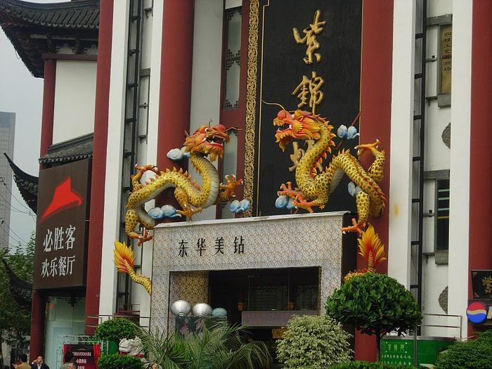«Сад Радости Yuyuan. Юй Юань» (Yuyuan Shangchang) 15931