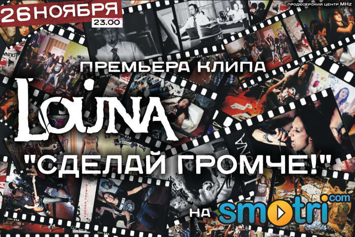 LOUNA_video (700x467, 184 Kb)