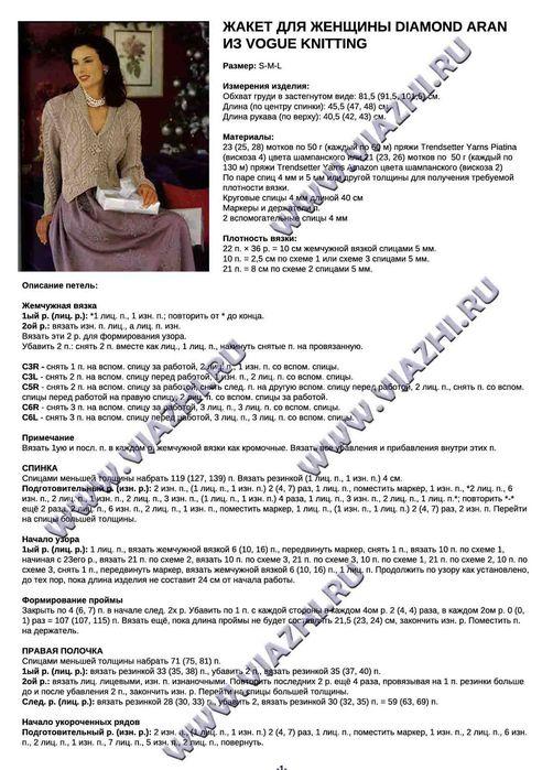 Жакет для женщины Diamond Aran от дизайнеров из Vogue Knitting.