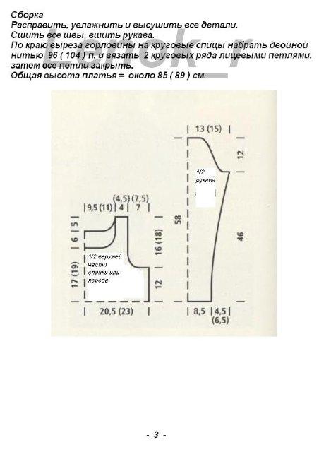 опис2 (469x640, 35 Kb)