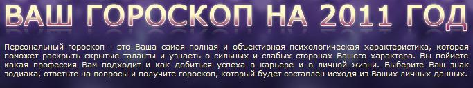 личный гороскоп на 2011 год бесплатно и без смс