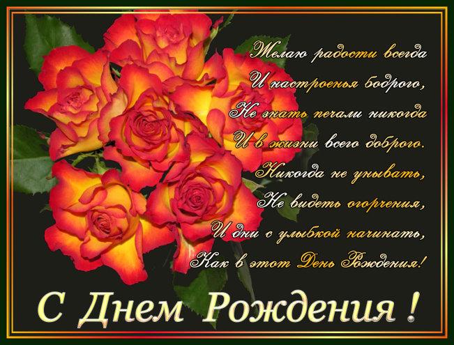 http://img1.liveinternet.ru/images/attach/c/2//67/743/67743778_S_DNEM_ROZHDENIYA_Stihi_i_kr.jpg