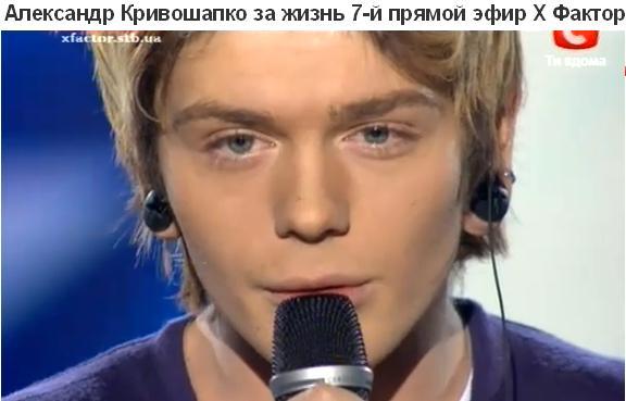 Кривошапко - 7 эфир - песня ЗА ЖИЗНЬ