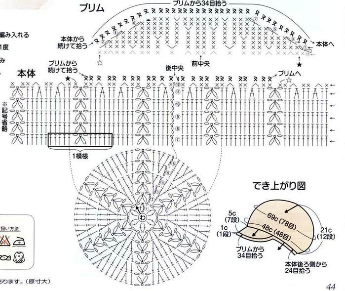 схема кепки крючком