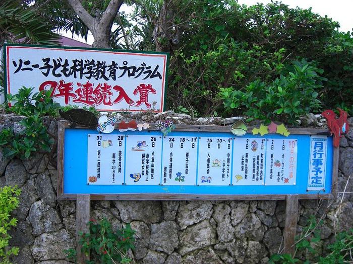 Taketomi Island - Остров Такетоми 55215