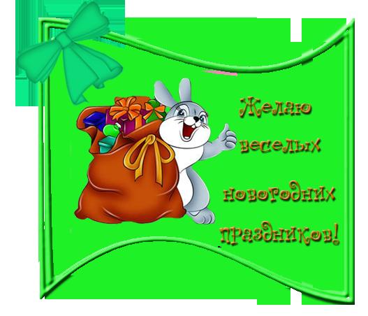 желаю весёлых новогодних пр (527x452, 181 Kb)