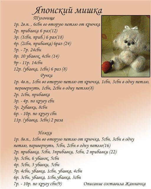 Описание вязания мишки