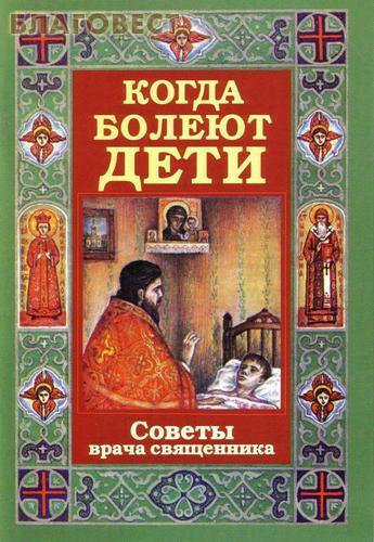 1292759049_kogdaboleyutdetisovetyvrachasvyaschennika (345x500, 43 Kb)