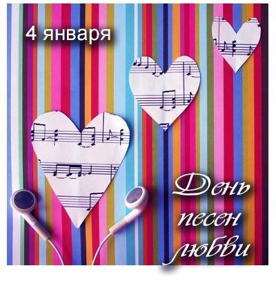 http://img1.liveinternet.ru/images/attach/c/2//68/733/68733191_1294096251_4yanvarya2011.jpg