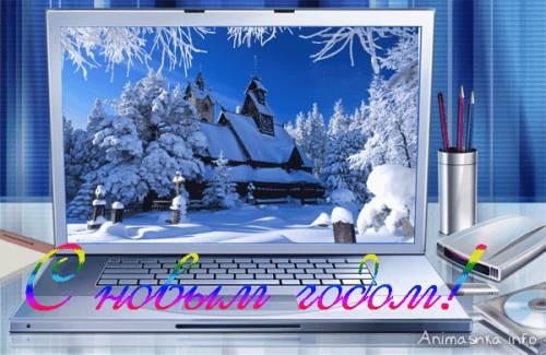 открытки_новый год_компьютер_зимний_пейзаж (500x325, 35 Kb)