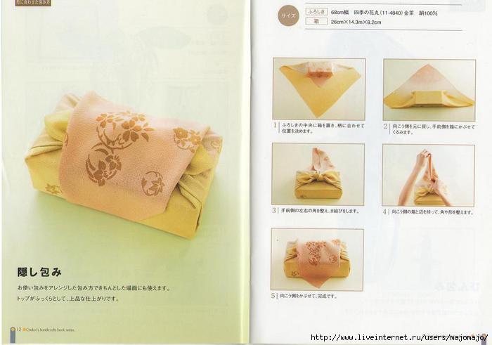 افكار يابانية في حزم الامتعة. 68842523_FUROSIKI_006.jpg