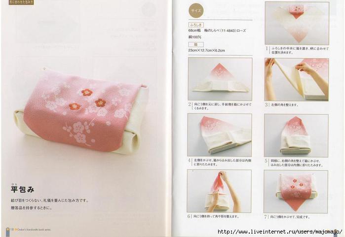 افكار يابانية في حزم الامتعة. 68842858_FUROSIKI_007.jpg