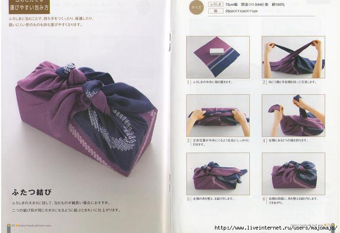افكار يابانية في حزم الامتعة. 68843414_FUROSIKI_008.jpg