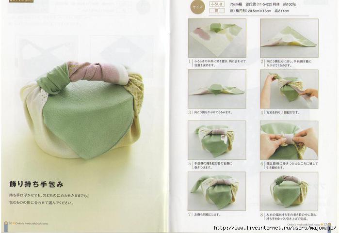 افكار يابانية في حزم الامتعة. 68843718_FUROSIKI_009.jpg
