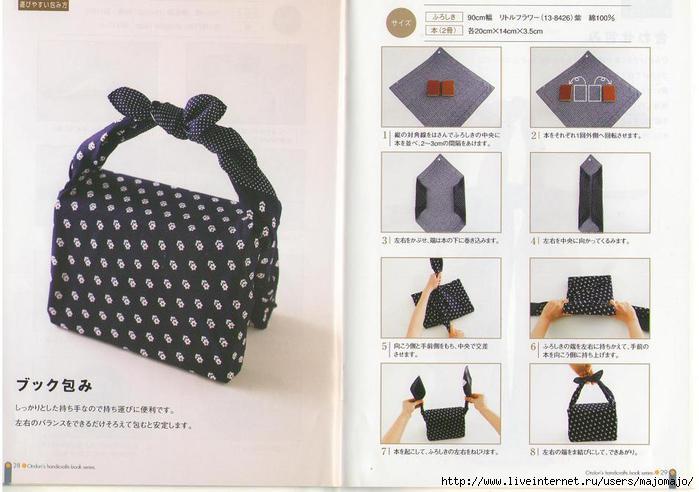 افكار يابانية في حزم الامتعة. 68843882_FUROSIKI_010.jpg