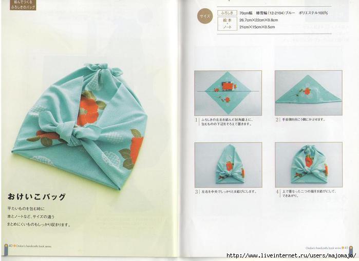 افكار يابانية في حزم الامتعة. 68844274_FUROSIKI_015.jpg