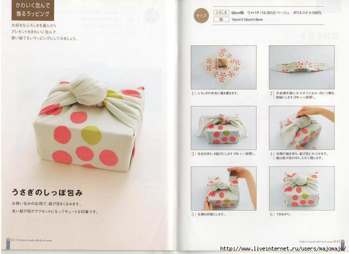 افكار يابانية في حزم الامتعة. 68844611_FUROSIKI_016.jpg