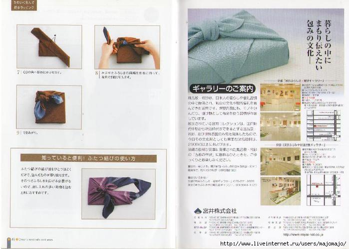 افكار يابانية في حزم الامتعة. 68845150_FUROSIKI_018.jpg