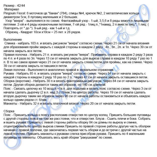 описание жакет (640x640, 118 Kb)