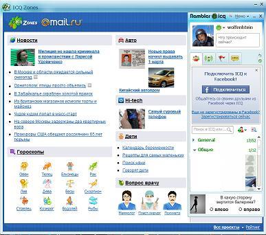ICQ, аська