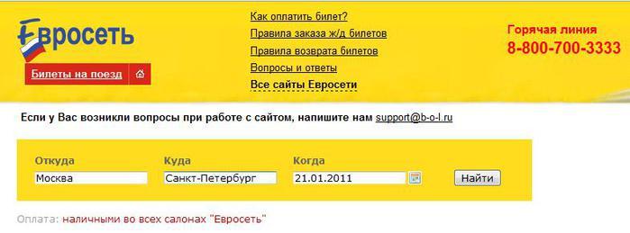 бронирование ж/д билетов онлайн