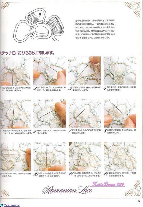 Часть 8 - Румынское шнурковое