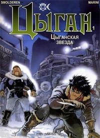 Цыганская звезда - L'etoile du Gitan T1