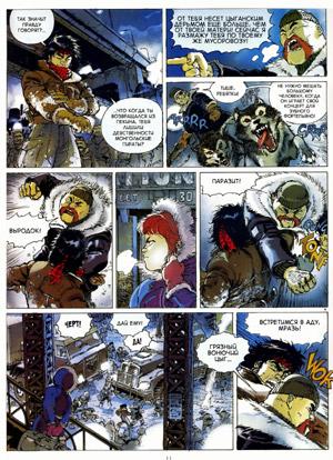 Цыганская звезда - L'etoile du Gitan T1, стр. 11
