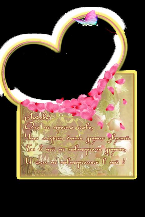 валентинка-с-текстом (466x699, 290 Kb)