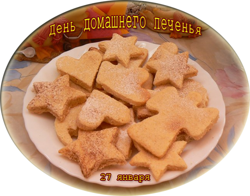 http://img1.liveinternet.ru/images/attach/c/2//69/812/69812535_1296081408_27yanvarya2010.png