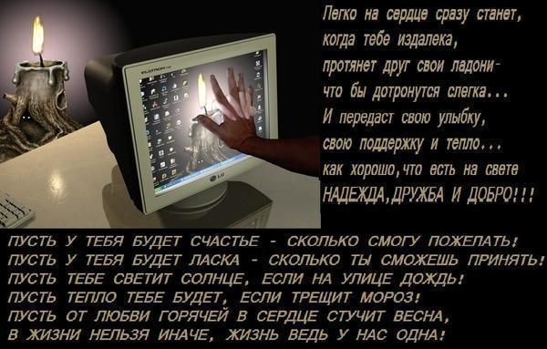 http://img1.liveinternet.ru/images/attach/c/2//69/905/69905250_zhelayu_druzyam.jpg