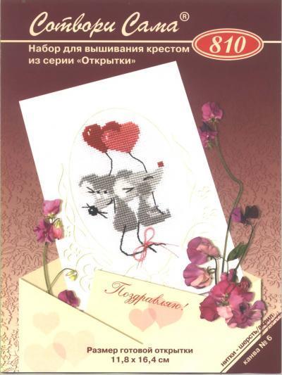 Влюбленные мышки (схема