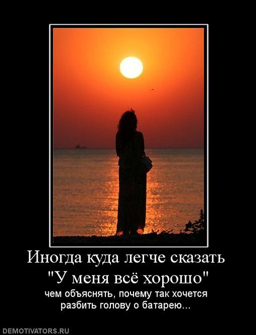 319043_inogda-kuda-legche-skazat-u-menya-vsyo-horosho (510x665, 34 Kb)