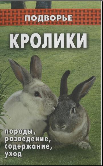 Книги по Кролиководству скачать торрент - картинка 4