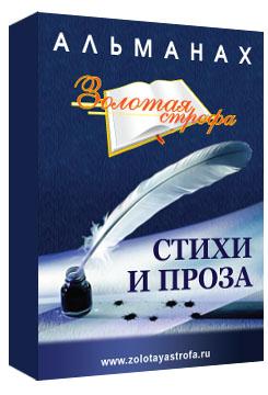 Almanah_stihi_i_proza_1 (245x360, 53 Kb)