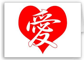 Как нарисовать иероглиф любви?