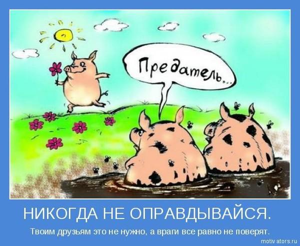 http://img1.liveinternet.ru/images/attach/c/2//70/493/70493507_motivator033.jpg