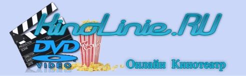 Смотреть фильмы on-line - очень добрый сайт, нужно зарегистрироваться!