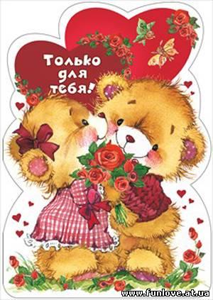 С праздником св валентина (300x423, 30 Kb)