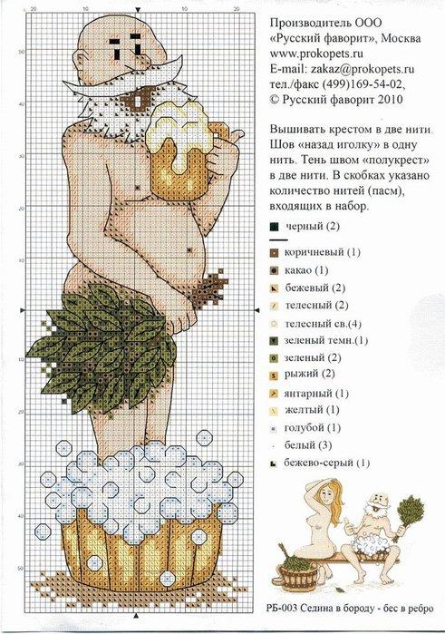 Серия Русская банька (вышивка)