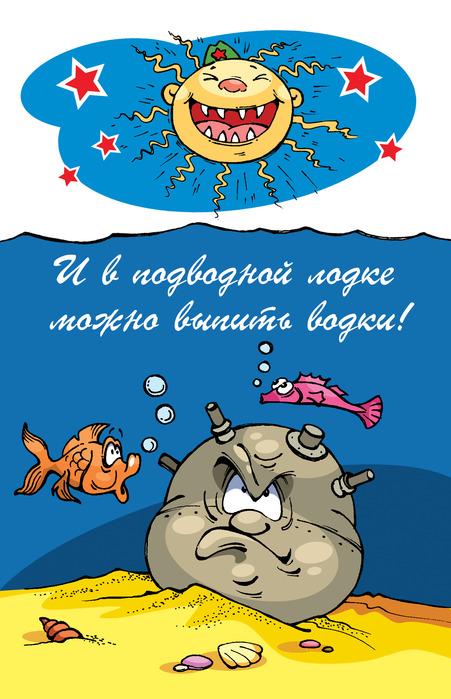 Смешные флэш открытки с 23 февраля