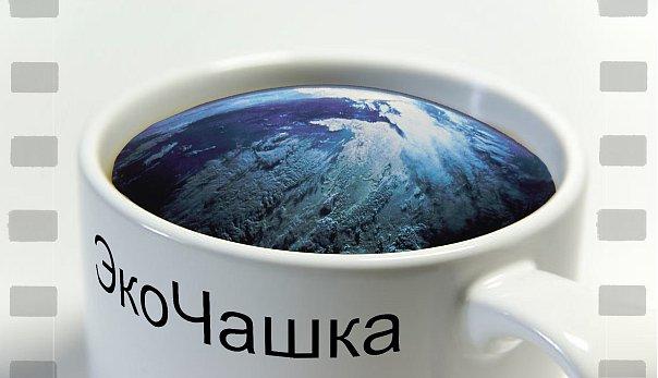 """""""ЭкоЧашка-2011"""""""