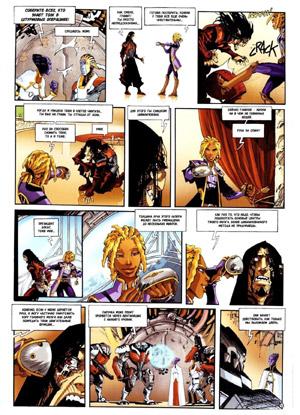 Последняя загадка - L'ultime arcane, Т5, стр. 10