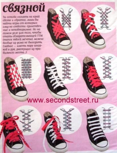 Способы завязывания шнурков