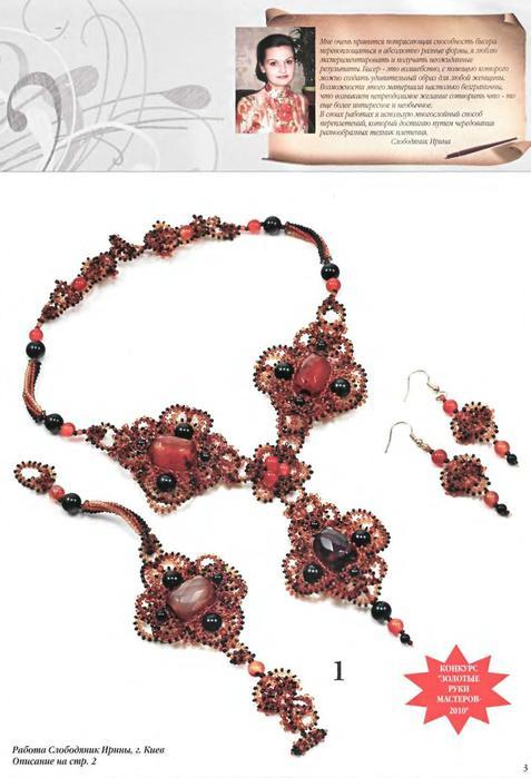 Очень красивые украшения из бисера 17759